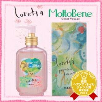 [ 2 pieces ] Moltobene Loretta premium base care oil 100 ml