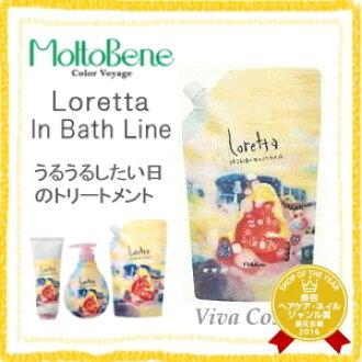[ 2 pieces ] Moltobene ロレッタ