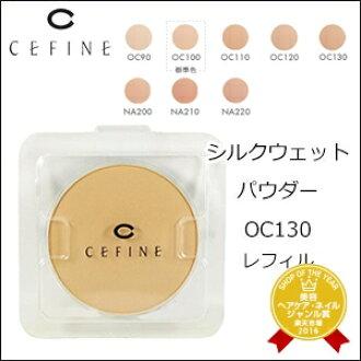 sefinushirukuuettopauda OC130替換用《化裝保濕白晰的膚色keaeijingukea毛孔關懷皮膚粗糙關懷》