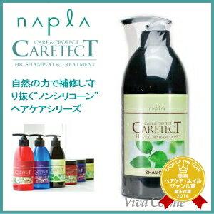 【300円クーポン】ナプラ ケアテクトHB カラーシャンプーS しっとり タイプ 750ml 《ナプラ HB シャンプー 低刺激 カラーケアシャンプー ケアテクト HB shampoo》