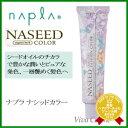 【最大200円クーポン!】 ナプラ ナシードファッションカラー N-LAs10 80g