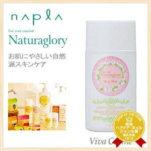 【600円クーポン】ナプラ ナチュラグローリー ボディーミルク 60ml
