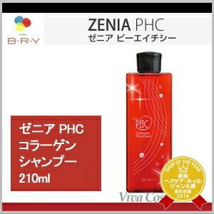 【300円クーポン】ブライ ゼニア PHCコラーゲンシャンプー 210ml 《ブライ ゼニア PHC 美容室 シャンプー サロン専売品 shampoo》