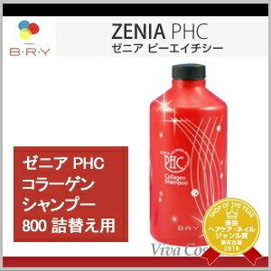 【300円クーポン】【あす楽15時まで】 ブライ ゼニア PHCコラーゲンシャンプー 800ml 詰替え用 《ブライ ゼニア PHC 詰め替え シャンプー shampoo》