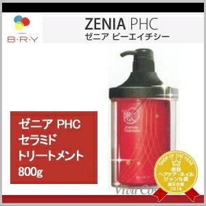 【300円クーポン】ブライ ゼニア PHCセラミドトリートメント 800g 《BRY ブライ トリートメント 美容室 サロン専売品 treatment》