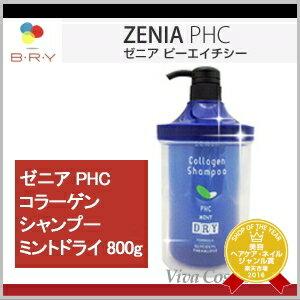 【300円クーポン】ブライ ゼニア PHCコラーゲンシャンプー ミントドライ 800g 《BRY ブライ 美容室 シャンプー サロン専売品 shampoo》