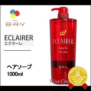 【300円クーポン】ブライ エクラーレ ヘアソープ 1000ml 《アミノ酸 シャンプー shampoo》
