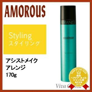 【300円クーポン】『×5個セット』 アモロス アシストメイク アレンジ 170g