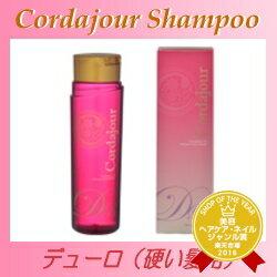 【30%OFFクーポン】【あす楽15時まで】 コルダジュール デューロ シャンプー 250ml 硬い髪用 《アミノ酸系 shampoo 頭皮ケア》