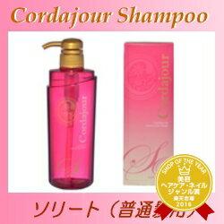 【30%OFFクーポン】【あす楽15時まで】 コルダジュール ソリート シャンプー 500ml 普通髪用 《アミノ酸系 shampoo》