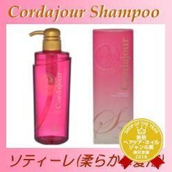 【30%OFFクーポン】【あす楽15時まで】 コルダジュール ソティーレ シャンプー 500ml 柔らかい髪用 《アミノ酸系 shampoo》