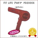【5/16 最大200円割引クーポン!】 FIT LIFE プロドラ PD2000X ホワイト 《ヘアドライヤー 美容室 ヘアサロン 業務用》