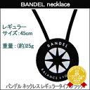 【最大1000円クーポン&P3倍!】 バンデル ネックレス レギュラータイプ ブラック 《BANDEL バンデル ネックレス》