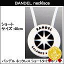 【200円クーポン】バンデル ネックレス ショートタイプ ホワイト 《BANDEL バンデル ネックレス》