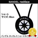 【最大1000円クーポン&P3倍!】 バンデル ネックレス ショートタイプ ブラック 《BANDEL バンデル ネックレス》