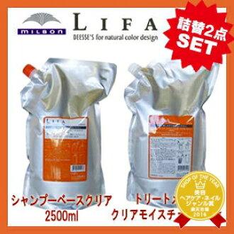 Milbon Deesse's Rifa Shampoo Base Clear 2500 ml & Hair Treatment Clear Moisture 2500 g refill set