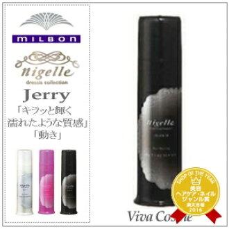 [ 5 pieces ] Milbon Nigelle Jerry H 90 g
