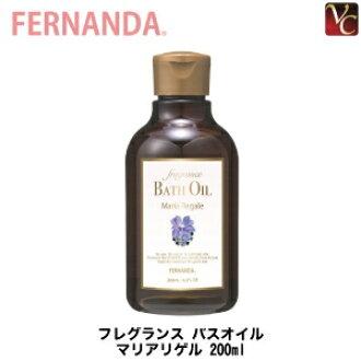 フェルナンダフレグランスバスオイルマリアリゲル 200 ml