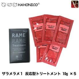 【最大500円クーポン】【在庫限り】 ハホニコ ザラメラメ1 反応型トリートメント 10g ×5 ハホニコ
