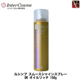 【在庫限り】 インターコスメ ルシンプ スムースシャインスプレー OR[オイルリッチ] 150g