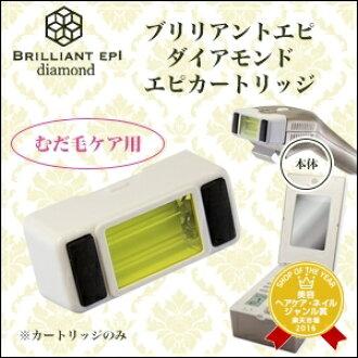 供日本姑娘PRO美容機器buririantoepidaiamondo EPI墨盒浪費毛關懷使用的光脫毛