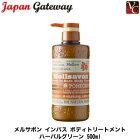 ジャパンゲートウェイメルサボンインバスボディトリートメントハーバルグリーン500ml