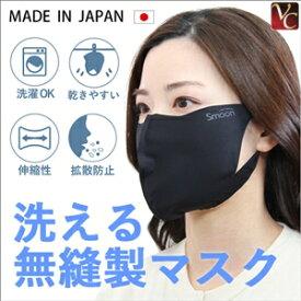 【最大300円クーポン】【在庫限り】 美容 衛生用品 無縫製マスク Smoon ブラックM《smoon スムーン マスク》