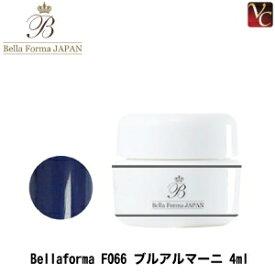 【5,500円以上で送料無料】 Bellaforma ベラフォーマ F066 ブルアルマーニ 4ml《ネイル ジェルネイル カラージェル ネイル 国産》