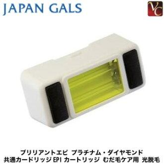 """供""""*5種安排""""日本姑娘PRO美容機器buririantoepidaiamondo EPI墨盒浪費毛關懷使用的光脫毛"""
