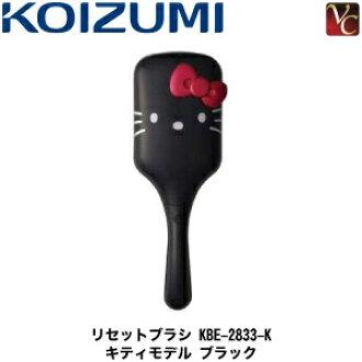 共IZUMI復位刷子KBE-2833-K基梯型號黑色《音波振動刷子頭皮關懷頭發護理》