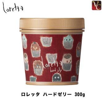 [ 2 pieces ] Moltobene Loretta hard series 300 g