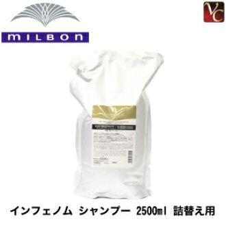 miruboninfenomushampu 2500ml替換用《MILBON MILBON洗髮水shampoo美容院美容院洗髮水沙龍專賣品》