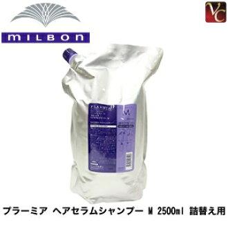 mirubompuramiaheaseramushampu M 2500ml替換用《最終階段替換MILBON洗髮水shampoo美容院洗髮水沙龍專賣品》