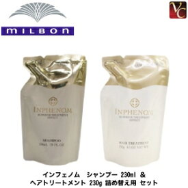 ミルボン インフェノム シャンプー 230ml & ヘアトリートメント 230g 詰め替え用 セット《ミルボン シャンプー トリートメント セット 美容室専売 サロン専売品 shampoo treatment set salon》