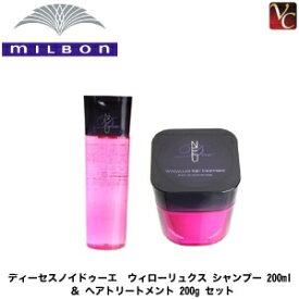 ミルボン ディーセスノイドゥーエ ウィローリュクス シャンプー 200ml & ヘアトリートメント 200g セット《ミルボン シャンプー トリートメント セット 美容室専売 サロン専売品 treatment shampoo set》