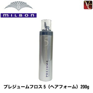 【x5個セット】 ミルボン プレジュームフロス5(ヘアフォーム) 200g《ミルボン プレジューム サロン専売品》