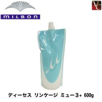 MILBON D塞思聯系μ3+600g替換用《聯系μMILBON美發劑MILBON處理頭髮處理沙龍處理美容院沙龍專賣品》