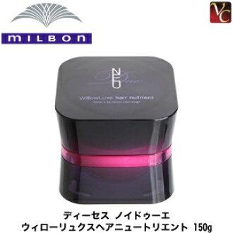 mirubondisesunoidueuiroryukusuheanyutoriento 150g《MILBON MILBON美發劑頭髮處理處理美容院沙龍專賣品》
