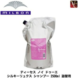 mirubondisesunoidueshirukiryukusushampu 2500ml替換用《最終階段替換MILBON MILBON洗髮水shampoo美容院洗髮水沙龍專賣品》