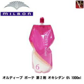 mirubonorudibubote第2液氧烷6%1000ml《MILBON美容院沙龍專賣品》