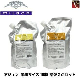 mirubonajiinkurenjingusopu S 1000ml&調整包1000ml安排《MILBON洗髮水調節器處理最終階段替換shampoo美容院洗髮水沙龍專賣品》
