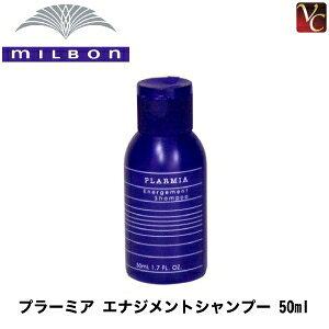 【x3個セット】 ミルボン プラーミア エナジメントシャンプー 50ml《ミルボンシャンプー shampoo 美容室 シャンプー サロン専売品》