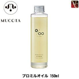 ムコタ プロミルオイル 150ml《ムコタ スタイリング剤 ヘアケア ヘアオイル 洗い流さない ハンドケア ボディケア hair oil》