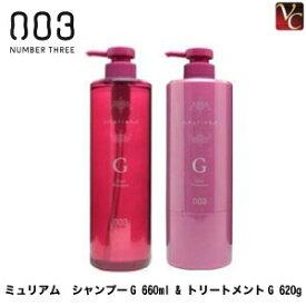 ナンバースリー ミュリアム シャンプーG 660ml & トリートメントG 620g セット《ナンバースリー シャンプー トリートメント 美容室専売 サロン専売品 shampoo treatment set》
