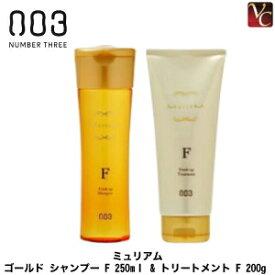 ナンバースリー ミュリアム ゴールド シャンプー F 250ml & トリートメント F 200g セット《ナンバースリー シャンプー トリートメント 美容室専売 サロン専売品 shampoo treatment set》