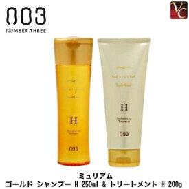 ナンバースリー ミュリアム ゴールド シャンプー H 250ml & トリートメント H 200g セット《ナンバースリー シャンプー トリートメント 美容室専売 サロン専売品 shampoo treatment set》