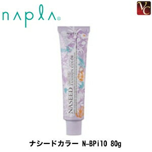 【200円クーポン】ナプラ ナシードファッションカラー N-BPi10 80g 《napla ナプラ カラー剤 業務用 ヘアカラー 美容室 サロン専売品》