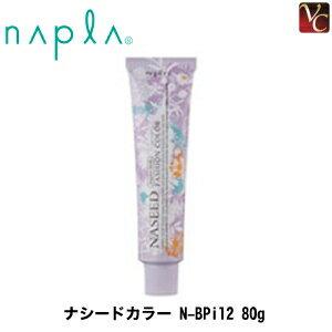 【200円クーポン】ナプラ ナシードファッションカラー N-BPi12 80g 《napla ナプラ カラー剤 業務用 ヘアカラー 美容室 サロン専売品》