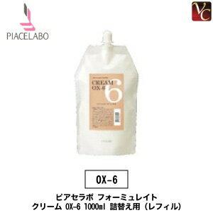 【200円クーポン】ピアセラボ フォーミュレイト クリーム OX-6 1000ml 詰替え用 《詰め替え》