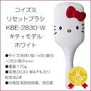 【3/29 ポイント3倍中!】 【送料無料】 コイズミ リセットブラシ KBE-2830-W キティモデル ホワイト